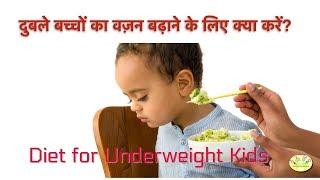 Diet for Underweight Babies, Kids in Hindi | दुबले बच्चों का वज़न बढ़ाने के लिए क्या करें