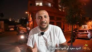 هكذا اعتدى جمهور مكابي تل ابيب على المواطنين العرب وممتلكاتهم في يافا