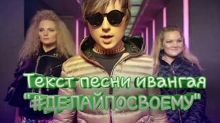 "Текст песни ивангая ""#ДЕЛАЙПОСВОЕМУ"""