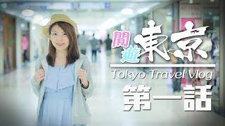 【遊記】閒遊東京 - 第一話(築地、五反田及原宿)
