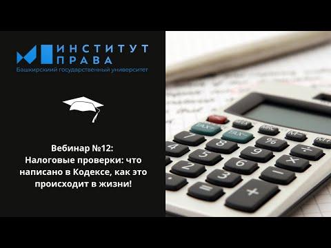 Вебинар №12: Налоговые проверки: что написано в Кодексе, как это происходит в жизни.