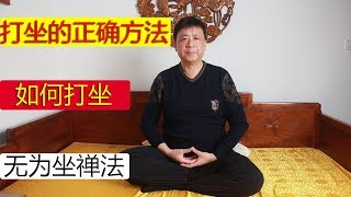 Is the correct way of meditation.(The way of ZaZen with nonaction,The way of Samadhi.)