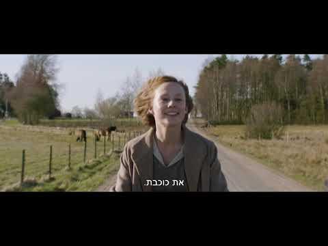 """""""להיות אסטריד"""": קדרות ותקווה בשוודיה"""