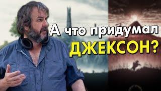 Властелин Колец: Возвращение Короля. Книга vs Фильм.