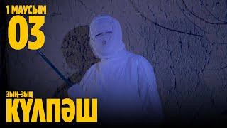 """""""Зың-зың Күлпәш"""" 3 шығарылым"""