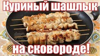 Шашлык из курицы на сковороде - Не отличишь от настоящего! Как приготовить сочный куриный шашлык?