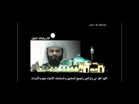 خالد الجليل سورة النساء كاملة