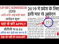 DElEd Up BTC // UP BTC 2019-2020 Admission UP D.El.Ed Notification Form Online Application