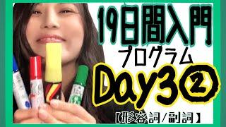 【英文法】19日間入門プログラムDay3②/③【形容詞/副詞】[#38]