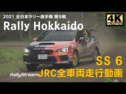 RALLY HOKKAIDO(全日本ラリー選手権)2021 SS6ハイライト動画