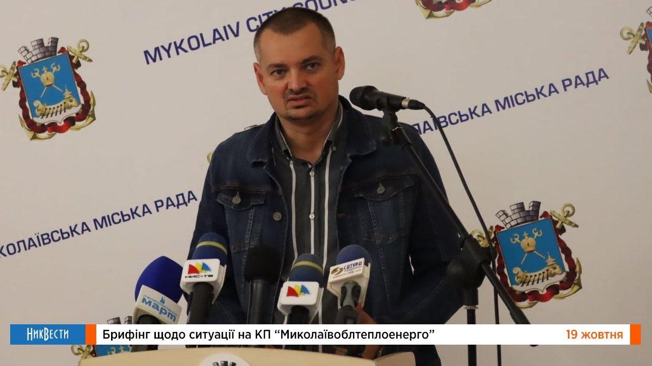 Брифинг о ситуации на КП «Николаевоблтеплоэнерго»