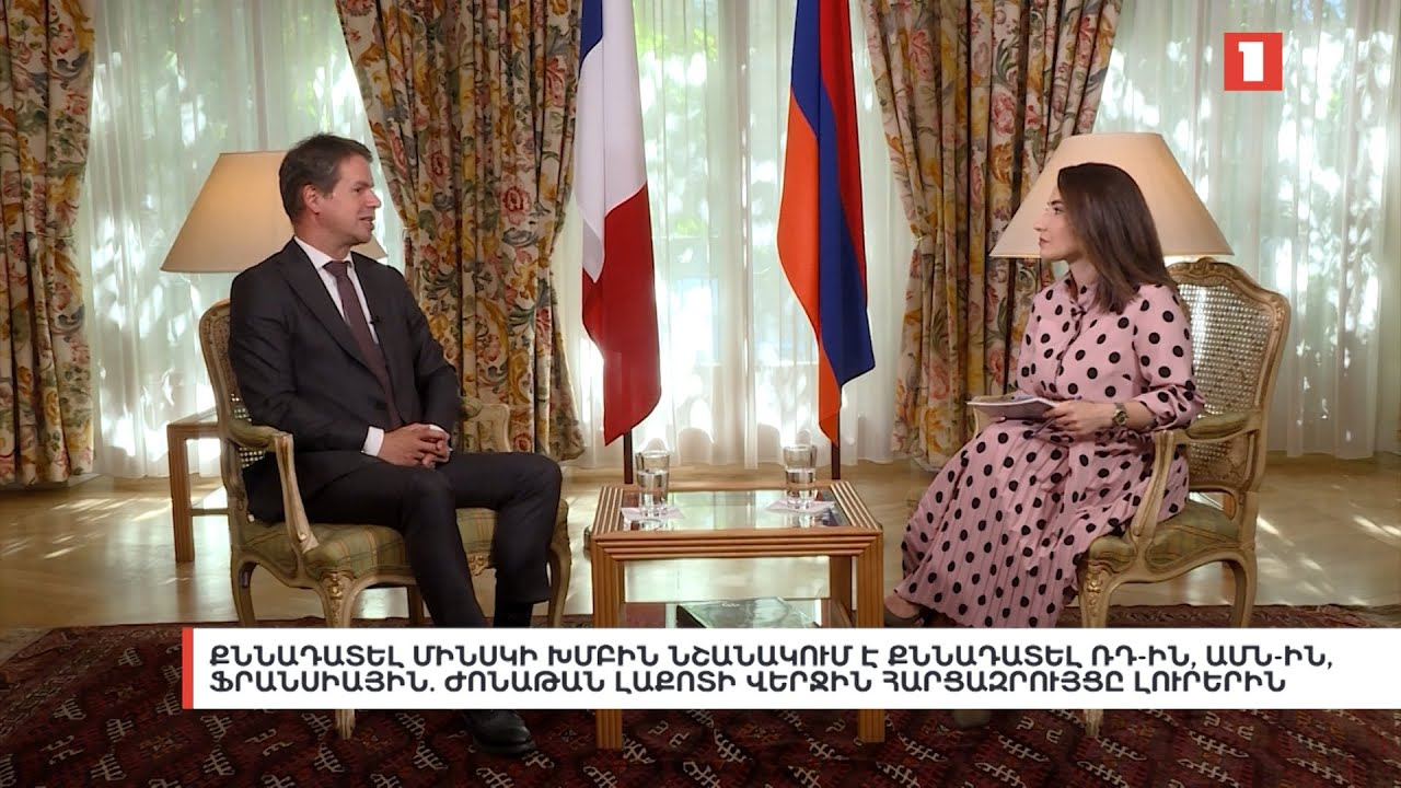 Քննադատել Մինսկի խմբին նշանակում է քննադատել ՌԴ-ին, ԱՄՆ-ին, Ֆրանսիային. Լաքոտի հարցազրույցը «Լուրերին»