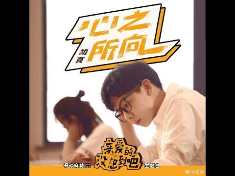胡夏 Hu Xia〈心之所向〉(《親愛的,沒想到吧》主題曲)