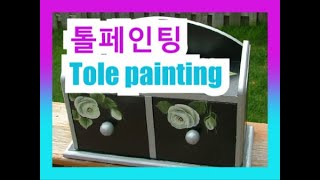 톨페인팅 Tole & Decorative Painting