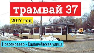 Трамвай 37 Новогиреево - Каланчёвская улица