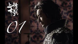 上古情歌 A Lifetime Love 01 黃曉明 宋茜 CROTON MEGAHIT Official