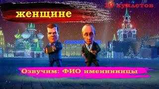Мультфильм с днем рождения от Путина и Медведева, женщине №1