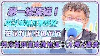 台北市本土病例+130 柯文哲防疫說明