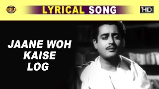 जाने वो कैसे लोग थे - Pyaasa - Lyrical Song