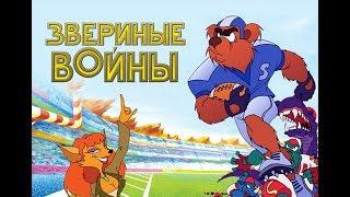 Полнометражный мультфильм «Звериные войны», Одесская студия мультипликации и AFL, 2000