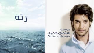 تحميل و مشاهدة سلمان حميد - رنه (ألبوم حلوة منك) | 2011 MP3