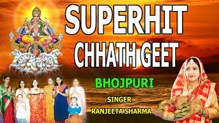 Superhit Chhath Geet I RANJEETA SHARMA I Chhath Pooja 2017 I T-Series Bhakti Sagar - Download this Video in MP3, M4A, WEBM, MP4, 3GP