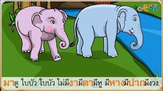 สื่อการเรียนการสอน ทบทวนการอ่านแจกลูก การสะกดคำ สระ อา ป.1 ภาษาไทย