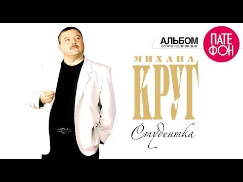 Михаил Круг - Студентка