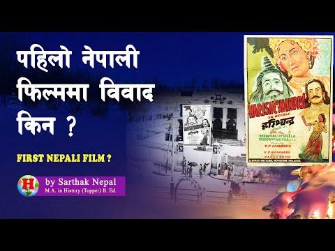 पहिलो नेपाली फिल्म कुन हो ? || First Nepali Cinema || हरिश्चन्द्र अथवा आमा