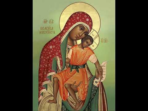"""Молитва Песнопение Божией Матери Пред Иконой Ее """"Милостивая"""", (Киккская)"""