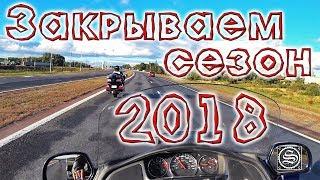 Закрытие мотосезона в Речице и Гомеле. 2018.