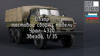 Обзор тестовой сборки Урала-4320,