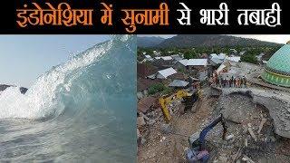 सुनामी ने किसी को संभलने का मौका नहीं दिया, एक झटके में 300 से ज्यादा लोग मरे