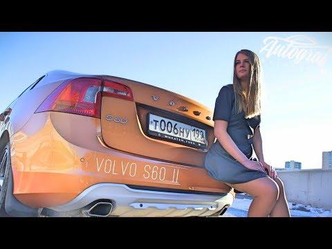 Volvo S 60 Седан класса D - тест-драйв 1