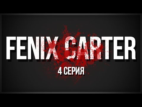 FENIX CARTER 4 // ВОЗВРАЩЕНИЕ