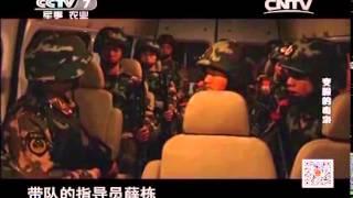 20140420 中国武警 变脸的毒枭