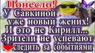 Дом 2 новости 12 декабря (эфир 18.12.19) Понесло... У Савкиной новый жених. И это не Кирилл...