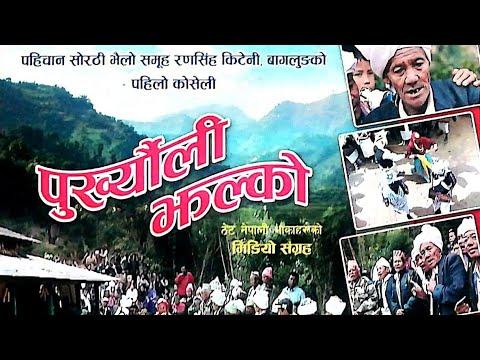 Nepali latest sorathi song by Pahichan sorathi II Bhaviko rachanaIIभावीको रचना