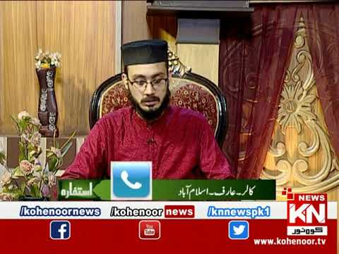 Istakhara 06 August 2020 | Kohenoor News Pakistan