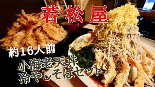 【大食い】16人前 丼とお蕎麦セット【デカ盛り】