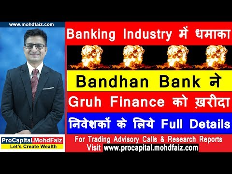 Bandhan Bank ने Gruh Finance को ख़रीदा | Latest Share Market News In Hindi