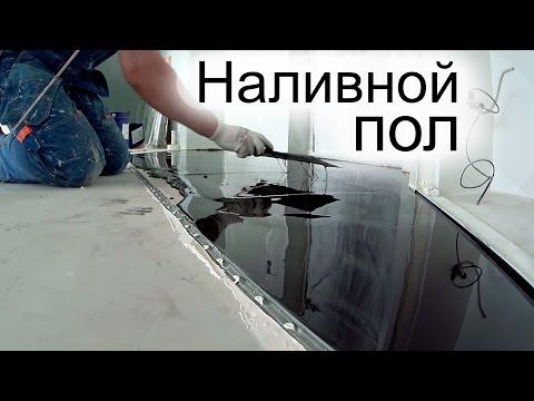 Наливные полы | Self-leveling floors
