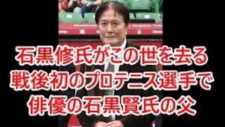 石黒修氏がこの世を去る戦後初のプロテニス選手で俳優の石黒賢氏の父即効性ニュース