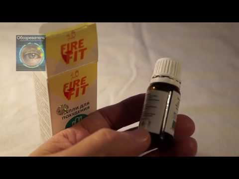 Fire Fit (Фаер Фит) - Капли   для похудения.