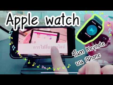ใช้ Apple watch เป็นรีโมทเลื่อน slide บน Keynote ของ iPhone