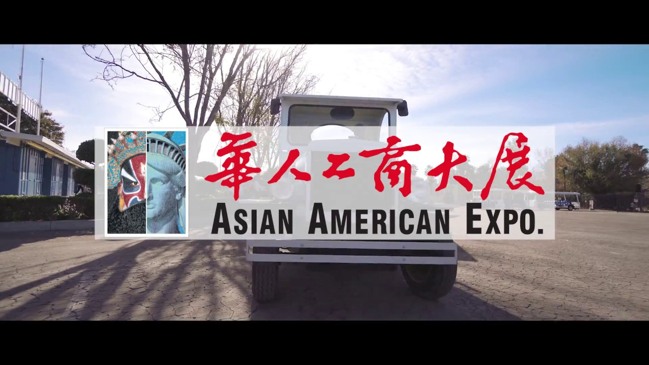 2018 ASIAN AMERICAN EXPO 華人工商大展