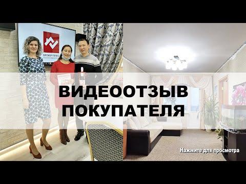 Видео-отзыв покупателей.
