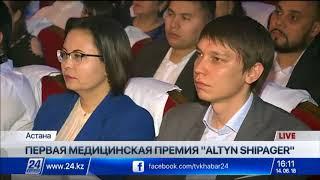 В Астане впервые проходит вручение медицинской премии Altyn Shipager