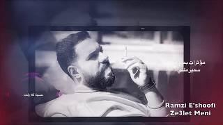 اغاني حصرية رمزي الشوفي Ramzi E'lshoofi / زعلت مني Ze3let Meni تحميل MP3