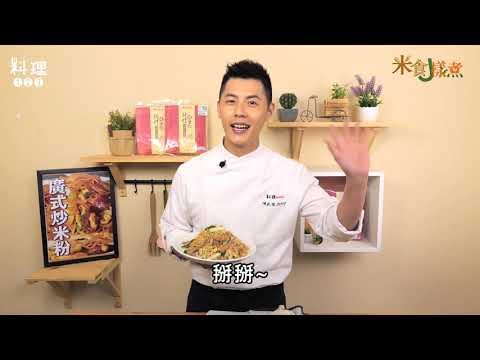 【料理123節目-米食J樣煮】廣式炒米粉 教你免泡免燙不用蒸的Q彈秘訣!